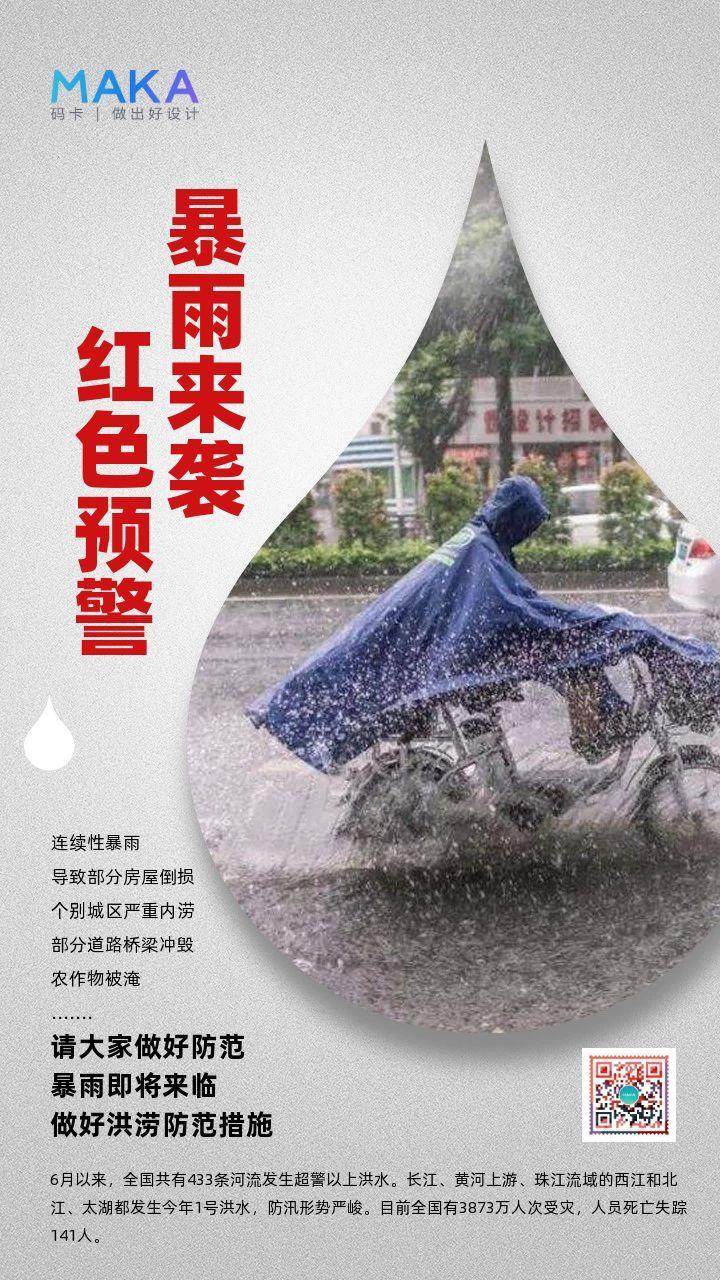 极简创意风0政府行业暴雨天气红色预警通知宣传海报
