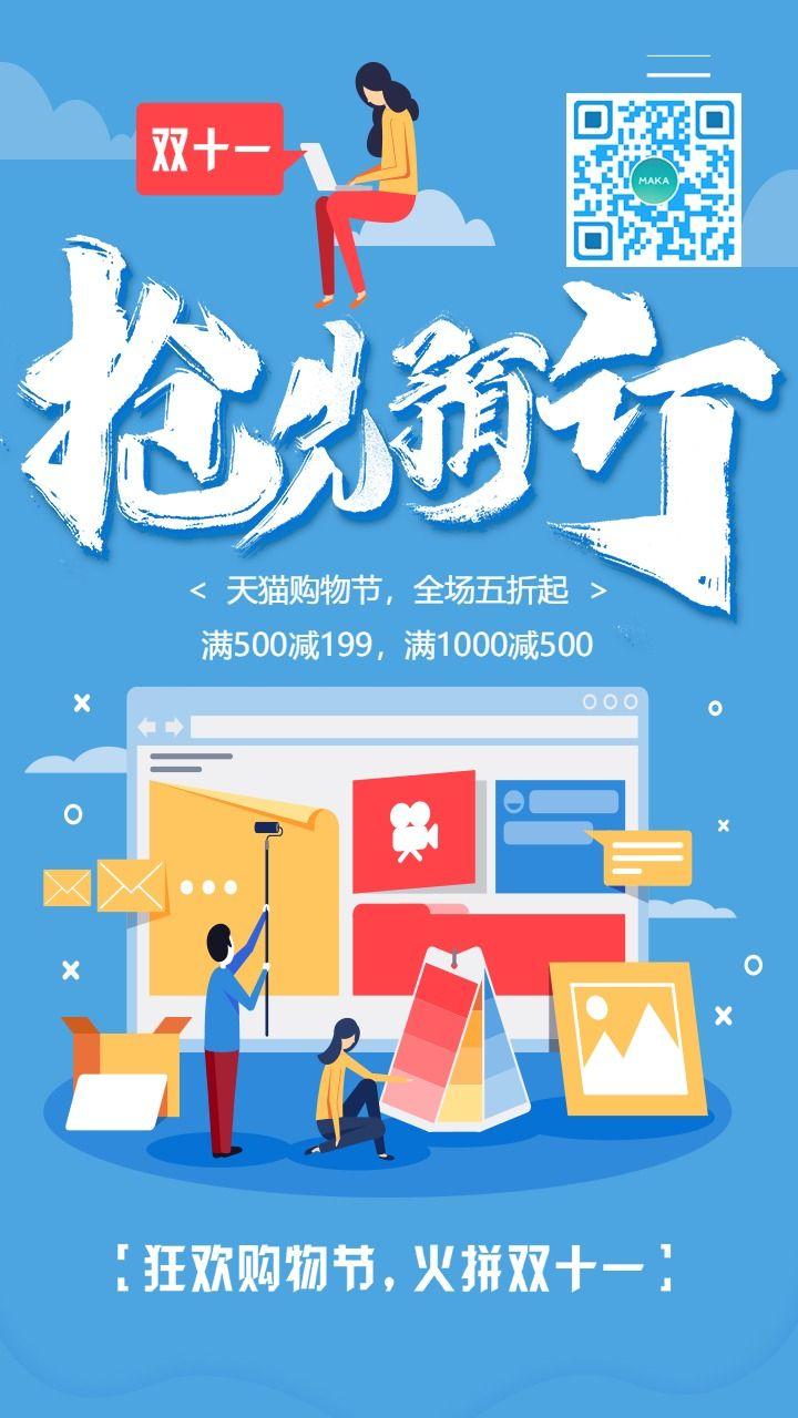 蓝色2.5D双十一促销海报抢先预订