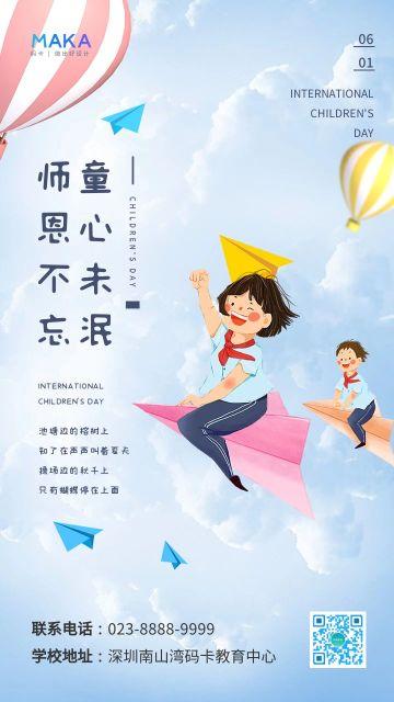 蓝色简约风格儿童节教师关怀学生海报