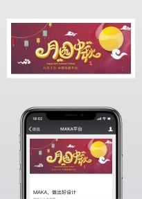 扁平简约风中秋节企业祝福宣传公众号封面头条