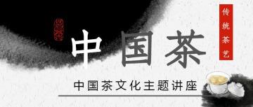 茶文化 水墨中国风主题微信推送大图