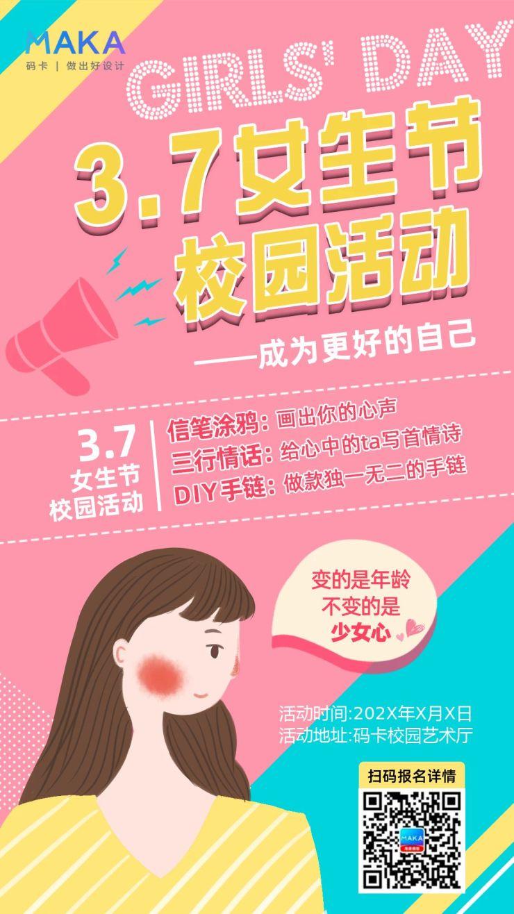 3.7女生节校园活动海报