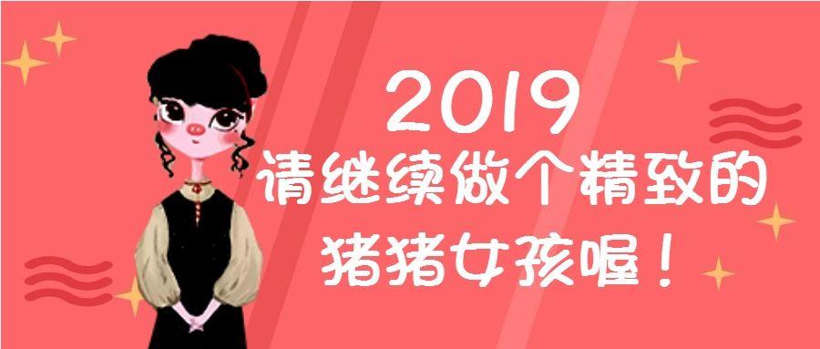 2019元旦跨年公众号首图粉色卡通扁平简约插画风