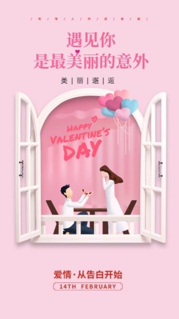 粉色简约窗户214情人节节日表白视频模板