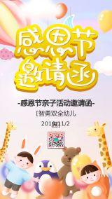 彩色幼儿园中小学亲子活动感恩节邀请函海报