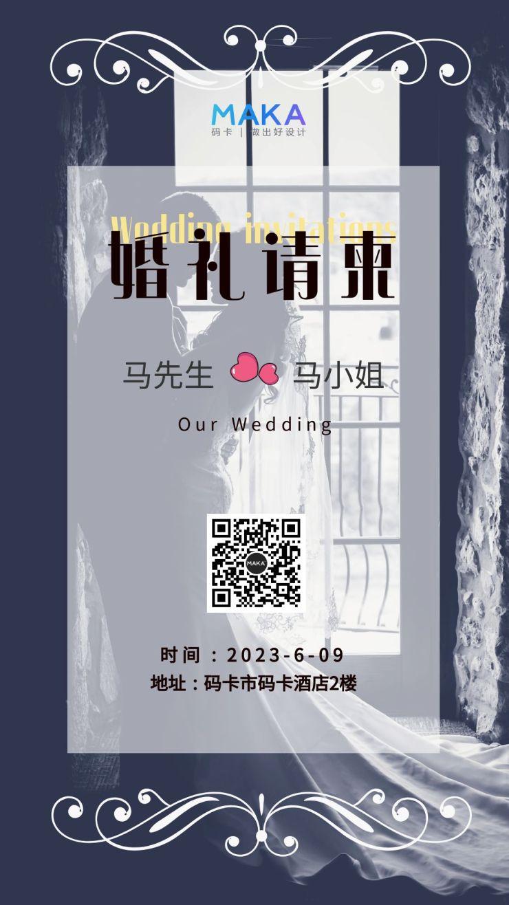 结婚婚礼邀请函简约手机海报