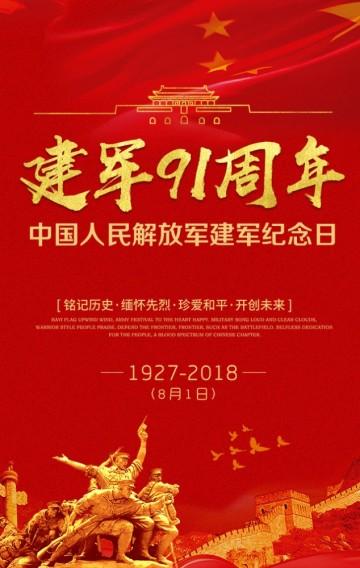 红色鎏金大气八一建军节企业宣传祝福建军91周年华诞庆典