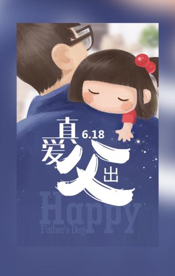 618真爱父亲节抒情表达情感模板