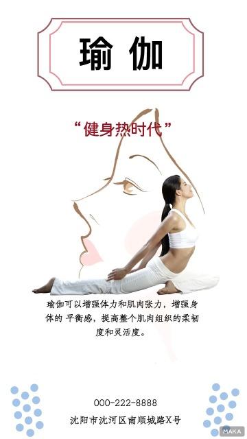 健身瑜伽海报