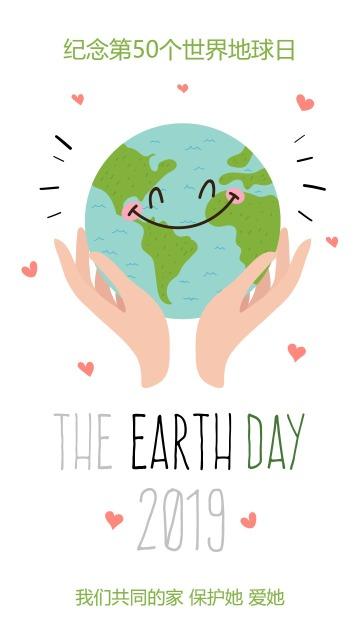 白色简约卡通世界地球日宣传海报