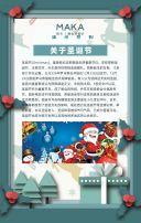 绿色清新圣诞节商家促销活动动态H5模板
