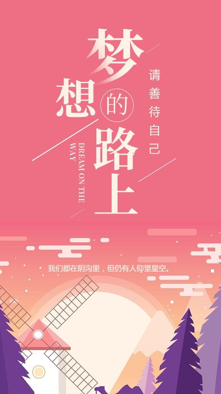 粉色简约文艺梦想励志语录日签祝福手机海报