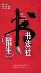 书法招生培训中国风宣传手机海报