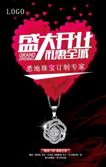 黑色简约大气高级珠宝首饰盛大开业新品上市