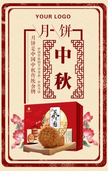 复古中国风中秋节月饼促销宣传模板/中秋促销模板