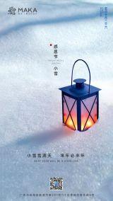 简约创意白雪皑皑煤油灯小雪节节气日签心情语录早安二十四节气宣传海报