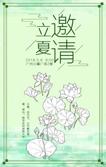 二十四节气立夏习俗会展邀请函文化活动会议简约清新荷花-曰曦
