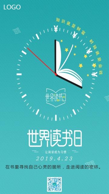 蓝色扁平简约风世界读书日宣传海报
