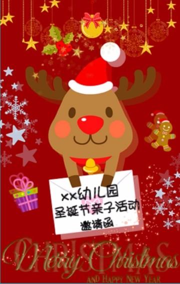 圣诞节幼儿园活动