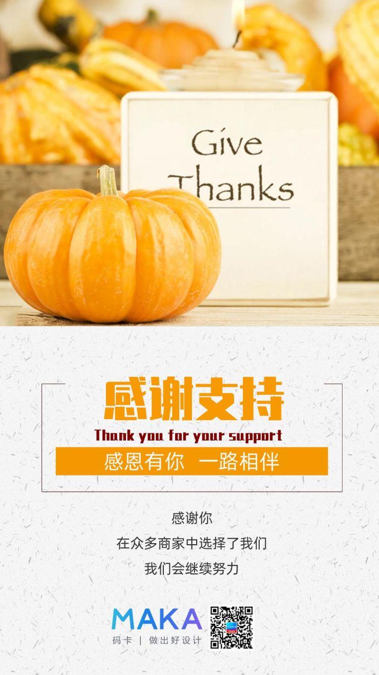 感谢支持橙色小清晰海报