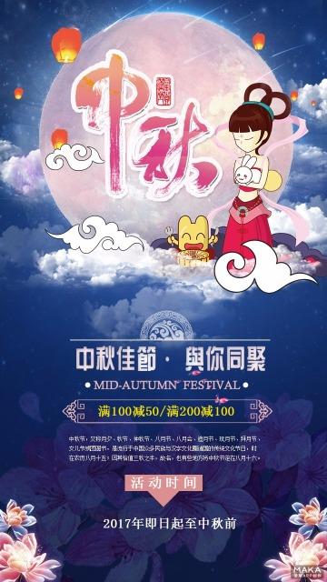深蓝色中国风唯美中秋佳节商场促销海报