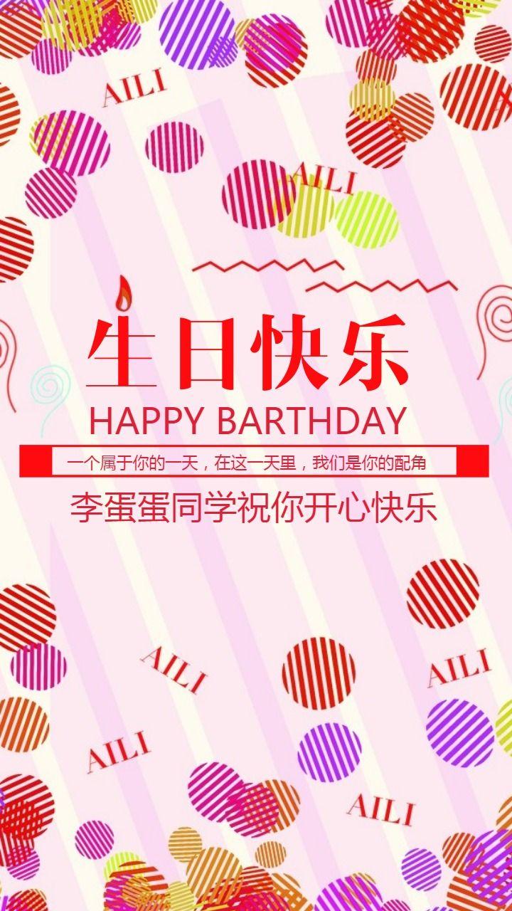 简约生日快乐指纹涂鸦宣传海报