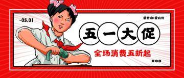 红色复古风格五一劳动节大促公众号首图