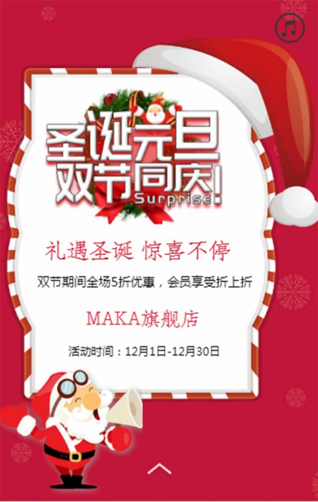 圣诞节 元旦节 双节同庆 圣诞节商品促销 圣诞节宣传 活动促销 圣诞狂欢 元旦狂欢