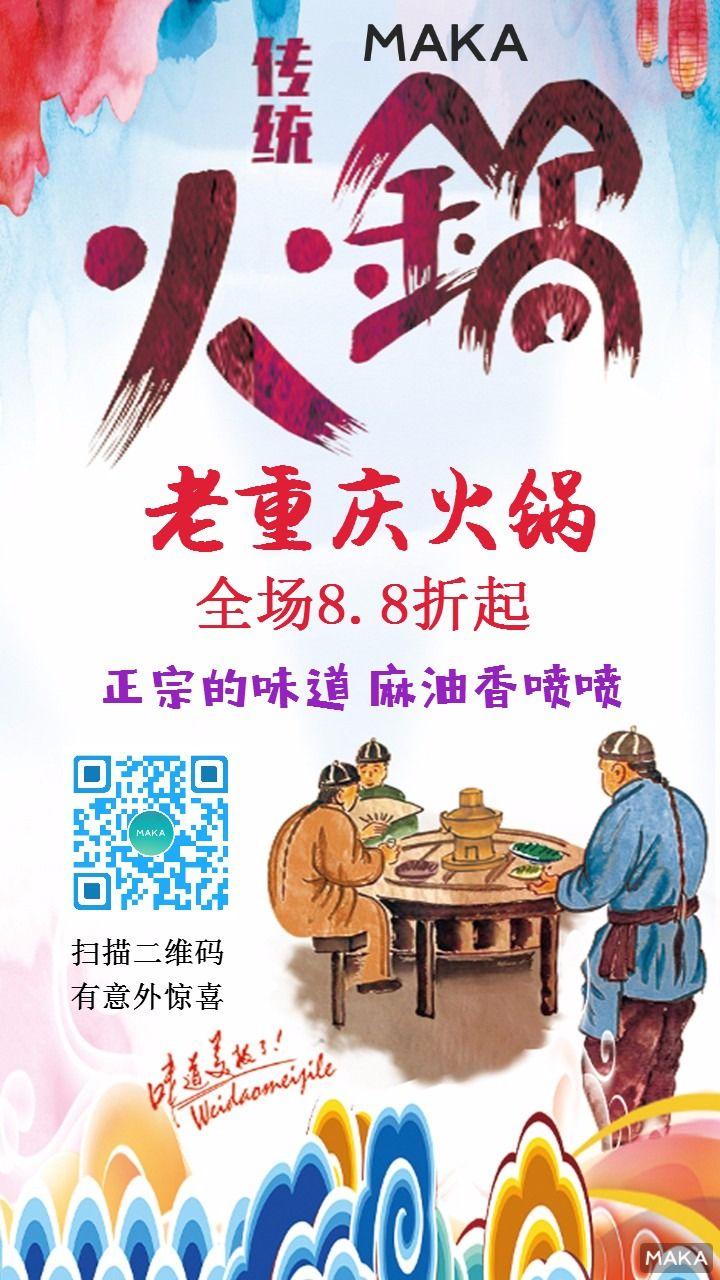 老重庆火锅
