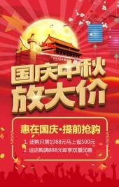 红色中国风中秋国庆十一双节促销H5
