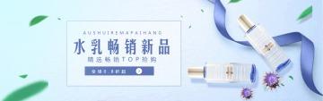 淘宝天猫美妆节化妆品促销店铺banner