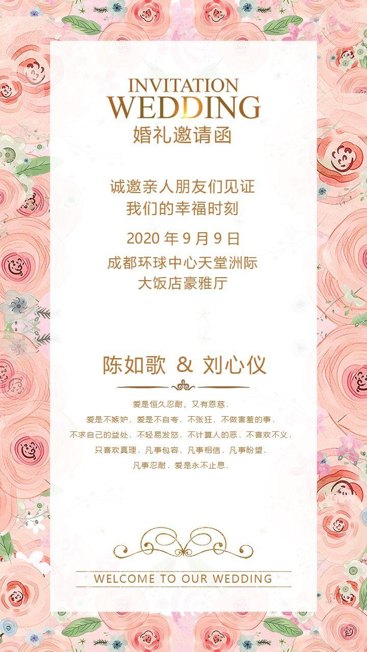 温馨玫瑰婚礼结婚婚宴喜宴邀请函请柬请帖