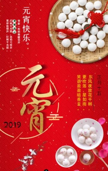 红色喜庆元宵节祝福活动模板