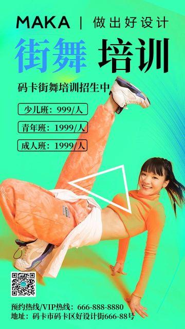 绿色炫酷创意街舞培训招生宣传海报