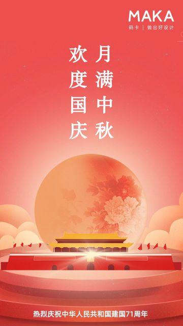 国庆节迎中秋庆国庆双节同庆中秋节海报