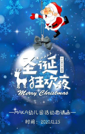 蓝色卡通圣诞节幼儿园邀请函