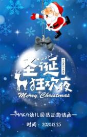 圣诞节 圣诞节狂欢夜 圣诞邀请函 圣诞快乐 幼儿园圣诞晚会 圣诞活动邀请