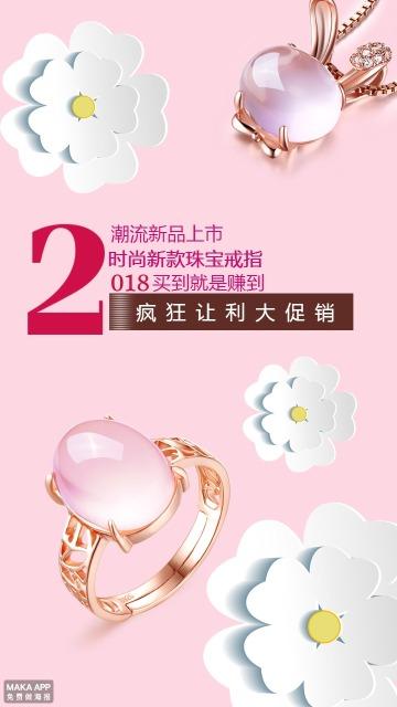 珠宝店新品上市促销