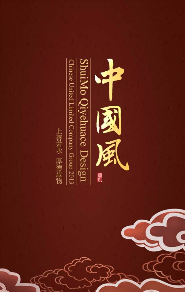 中国风手册