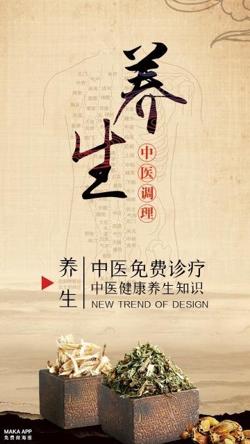 中医健康养生诊疗宣传海报
