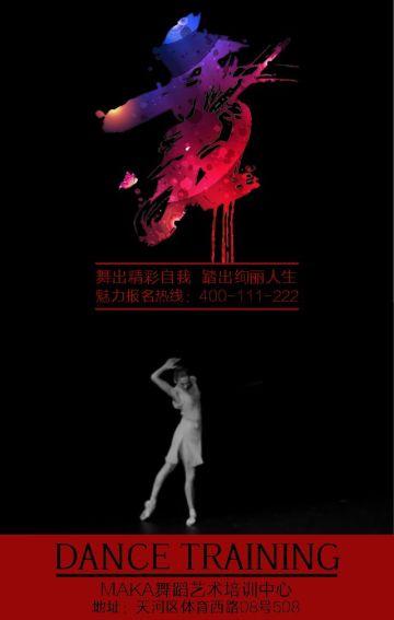 高端少儿、成人、芭蕾、现代、舞蹈培训招生/简介/宣传