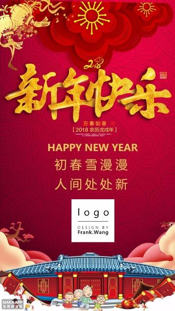 2018新年快乐红金海报