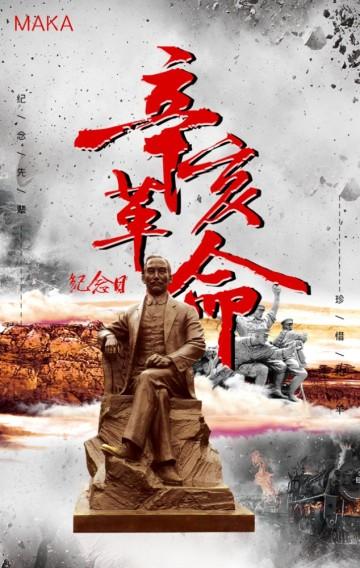 纪念辛亥革命109周年H5