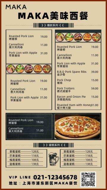 简约风美食餐饮美食店菜单价目表手机海报模板