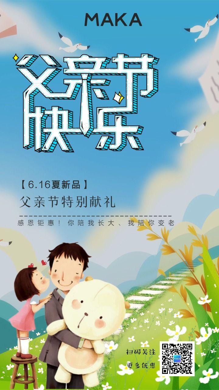 父亲节快乐  节日促销活动宣传推广 通用海报