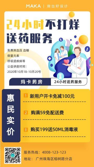 黄色简约药店24小时服务宣传手机海报模板