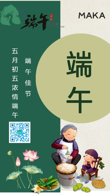 端午节复古风节日祝福海报