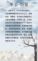 大寒二十四节气企业宣传H5