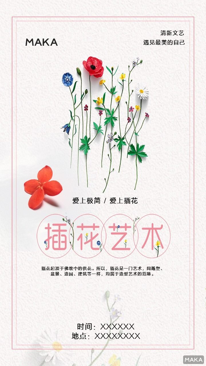 日式简约文艺插花艺术宣传