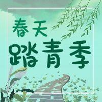 春天春季绿色清新春游踏青旅游产品促销宣传微信公众号封面小图
